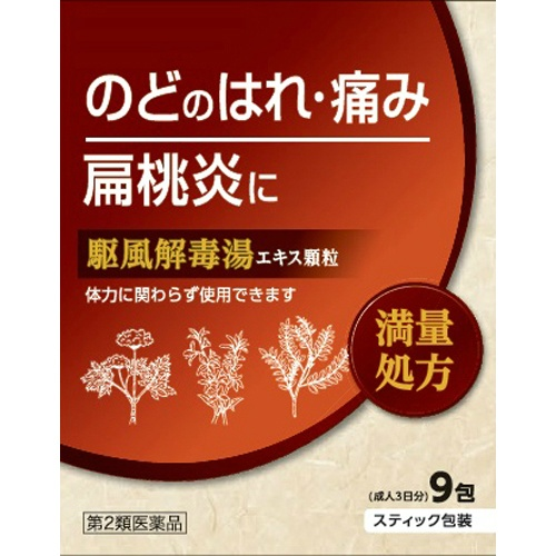 【送料無料・まとめ買い×20個セット】【第2類医薬品】北日本製薬 駆風解毒湯エキス 顆粒 9包