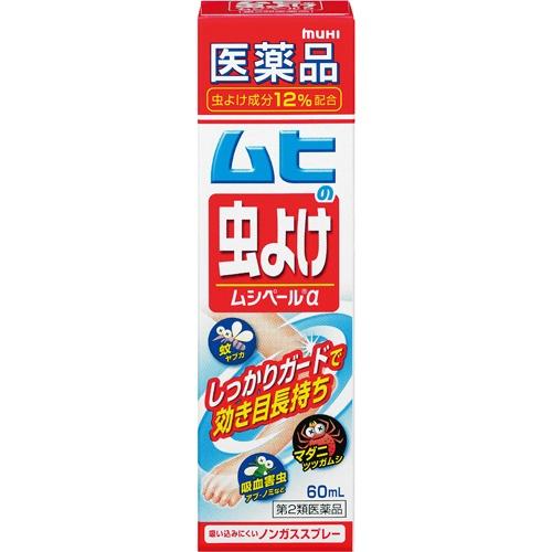 【送料無料】【第2類医薬品】 ムシペールα 60ml×10個セット