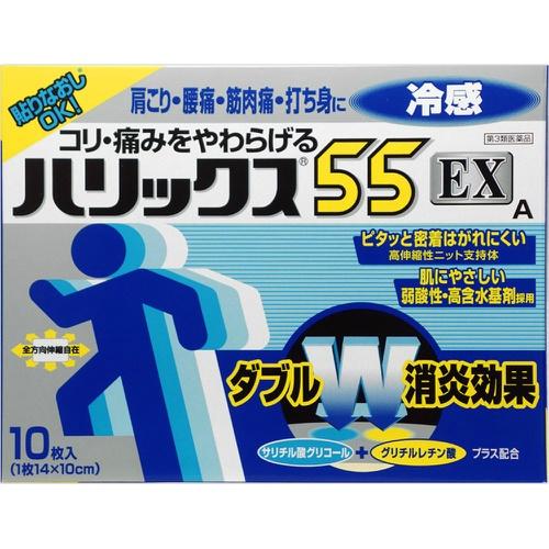 【送料無料・まとめ買い×20個セット】【第3類医薬品】ライオン ハリックス55EX 冷感 10枚入