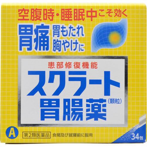 【送料無料・まとめ買い×10個セット】【第2類医薬品】スクラート胃腸薬 顆粒 34包
