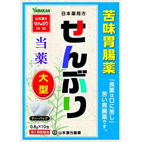 【送料無料・まとめ買い20個セット】【第3類医薬品】せんぶり徳用 0.8g×10包