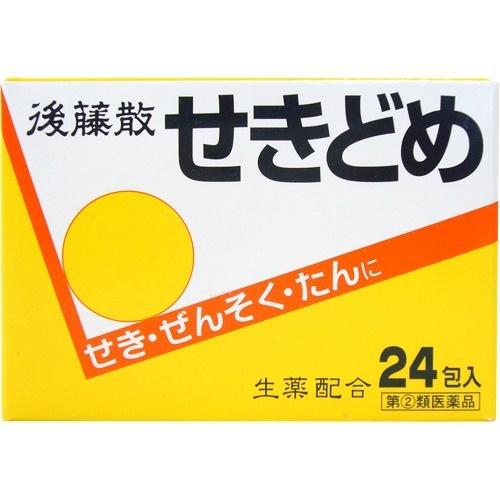 【送料無料・まとめ買い×8個セット】【第(2)類医薬品】うすき製薬 後藤散 せきどめ 24包
