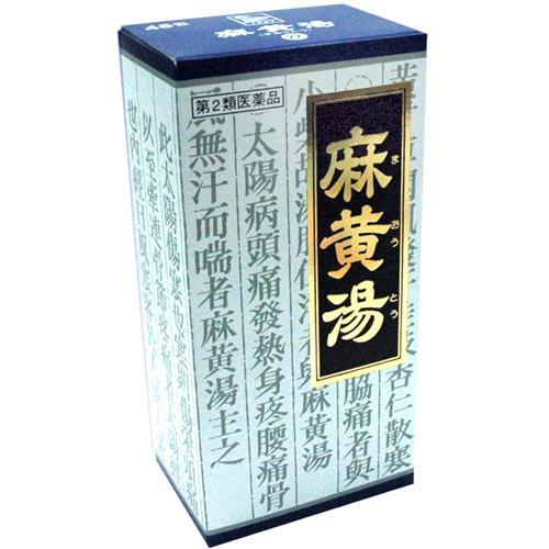 【×6個セット送料無料】【第2類医薬品】「クラシエ」漢方 麻黄湯エキス顆粒 45包