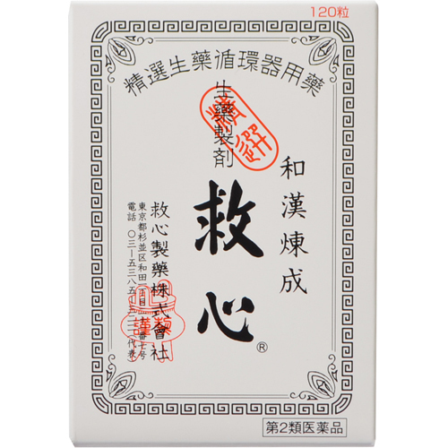 【送料無料・2個セット】【第2類医薬品】救心 120粒