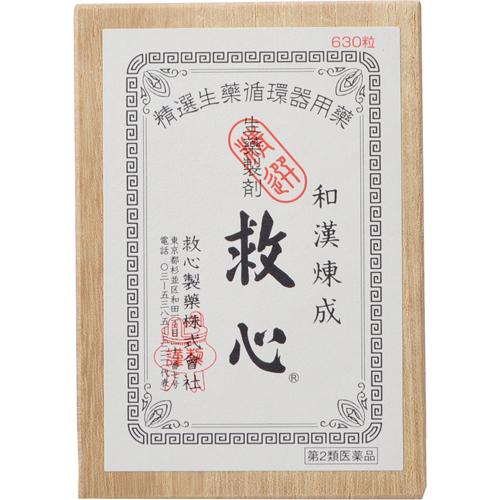 【送料無料・2個セット】【第2類医薬品】救心 630粒
