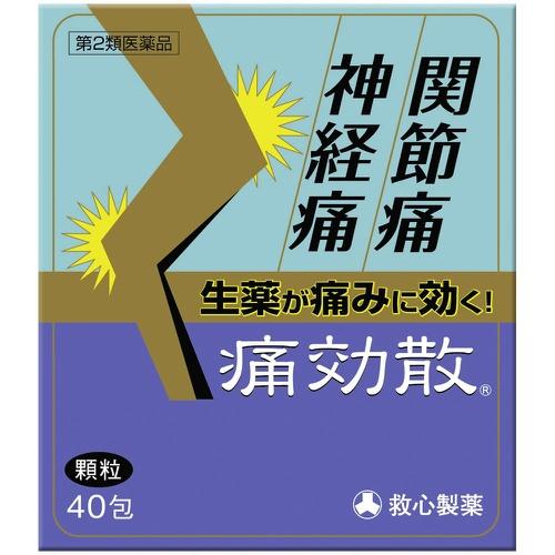 【送料無料・まとめ買い×8個セット】【第2類医薬品】 痛効散 40包