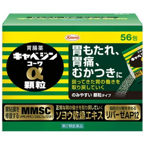 【送料無料・まとめ買い5個セット】【第2類医薬品】キャベジンコーワα顆粒 56包
