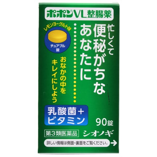 【送料無料・まとめ買い×20個セット】【第3類医薬品】シオノギ製薬 ポポンVL整腸薬 90錠