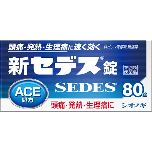 【送料無料・まとめ買い×20個セット】【第2類医薬品】シオノギ製薬 新セデス錠 80錠