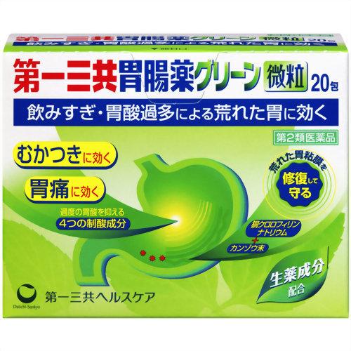 【送料無料・まとめ買い×10個セット】【第2類医薬品】第一三共胃腸薬グリーン微粒 20包