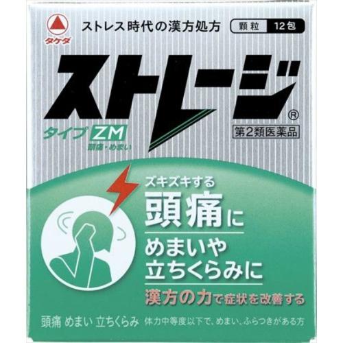 【送料無料・まとめ買い×50個セット】【第2類医薬品】ストレージタイプZM 12包入