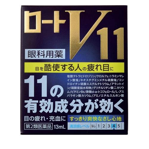 【送料無料・まとめ買い×8個セット】【第2類医薬品】 ロート V11 13ml