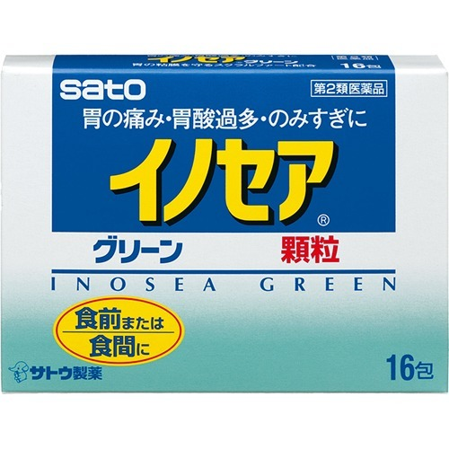 【送料無料・まとめ買い×20個セット】【第2類医薬品】サトウ製薬 イノセアグリーン 16包