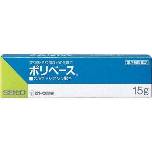 【送料無料・まとめ買い×20個セット】【第2類医薬品】サトウ製薬 ポリベース 15g