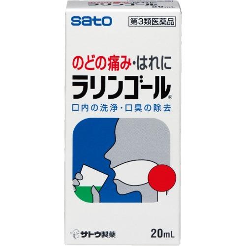 【送料無料・まとめ買い×20個セット】【第3類医薬品】サトウ製薬 ラリンゴール 20mL
