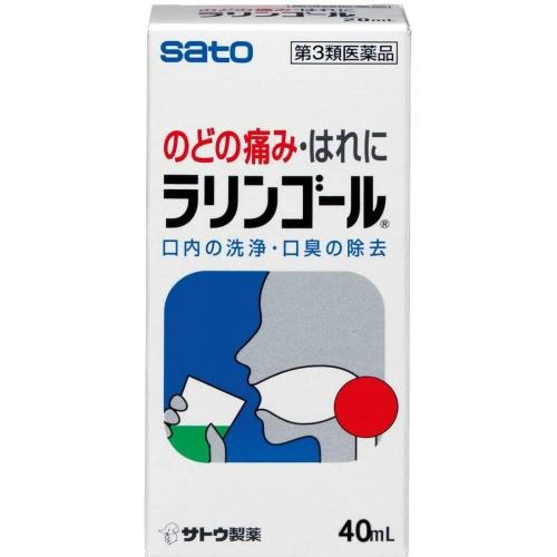 【送料無料・まとめ買い×20個セット】【第3類医薬品】サトウ製薬 ラリンゴール 40mL