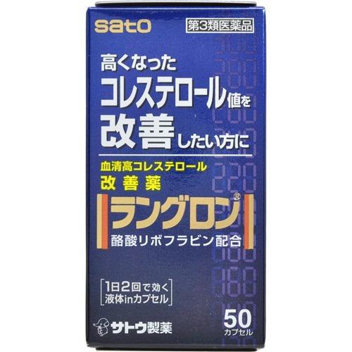 【送料無料・まとめ買い×4個セット】【第3類医薬品】サトウ製薬 ラングロン 50カプセル