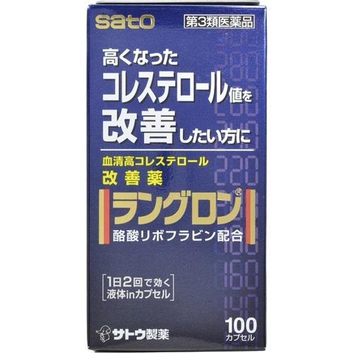【送料無料・まとめ買い×2個セット】【第3類医薬品】サトウ製薬 ラングロン 100カプセル