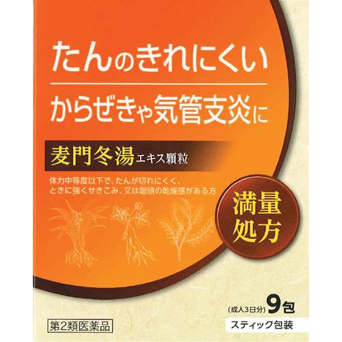 【送料無料・まとめ買い×20個セット】【第2類医薬品】麦門冬湯エキス顆粒KM 9包