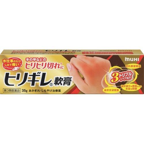 【送料無料・まとめ買い8個セット】【第3類医薬品】ヒリギレ軟膏 35g
