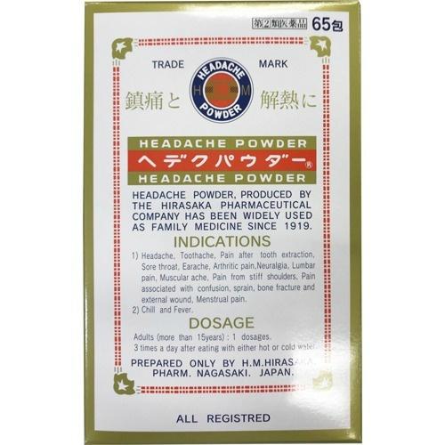 【送料無料・まとめ買い×8個セット】【第(2)類医薬品】平坂製薬 ヘデクパウダー 65包