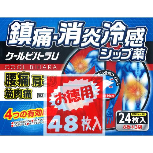【送料無料・まとめ買い×20個セット】【第3類医薬品】クールビハーラU 48枚入