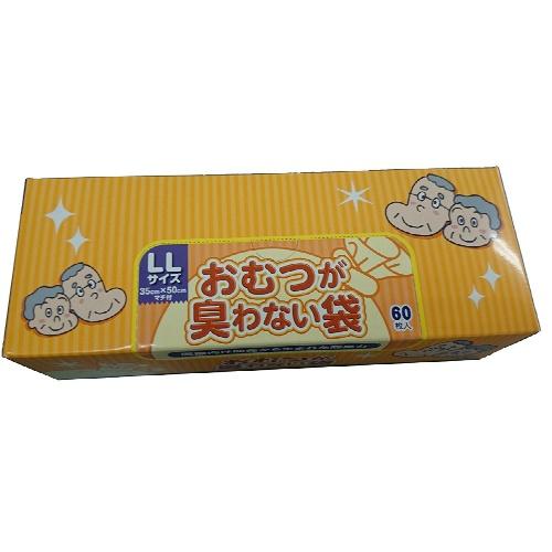 【×20個セット送料無料】おむつが臭わない袋BOS(ボス) 大人用 箱型 LLサイズ(60枚入)【防臭袋BOS】/4560224462597/1ケース販売