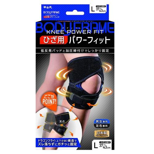 【送料無料・まとめ買い4個セット】中山式 ボディフレーム ひざ用 パワーフィット ブラック Lサイズ