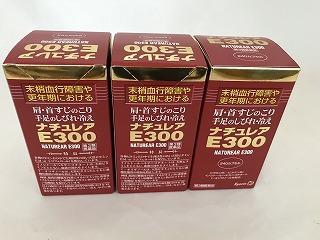 【×3個セット送料無料】【第3類医薬品】ナチュレアE300 240カプセル