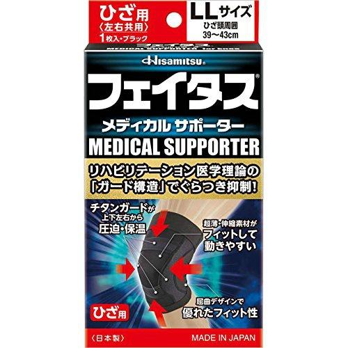 【送料無料・まとめ買い×4個セット】久光製薬 フェイタス メディカルサポーター ひざ用 LLサイズ(39~43cm)