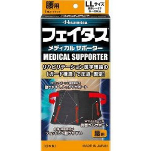 【送料無料・まとめ買い×2個セット】フェイタス メディカルサポーター 腰用 LLサイズ (94~109cm)