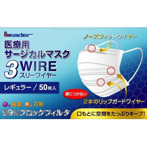 【まとめ買い送料無料】リーダー 医療用サージカルマスク 3WIRE (スリーワイヤー) レギュラー 50枚入×30個セット