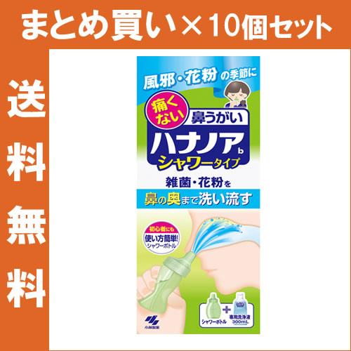 【まとめ買い・送料無料】【小林製薬】小林製薬 ハナノア 鼻洗浄 鼻うがい シャワータイプ シャワーボトル+専用洗浄液300ml×10コセット