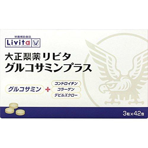 【送料無料】大正製薬 リビタ グルコサミンプラス 3粒×42包×5個セット