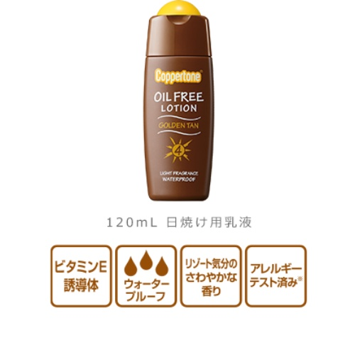 健康的な小麦色の肌に/4987306018617/ コパトーン ゴールデンタンオイルフリーローション 120ml