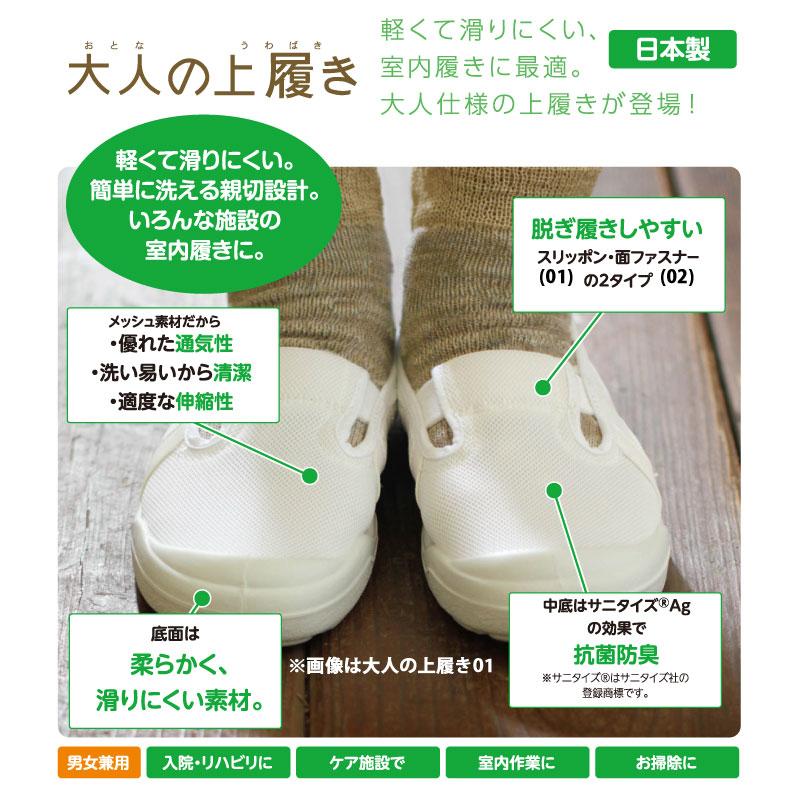 店内全品10%OFF【ムーンスター】MS大人の上履き01ネイビー