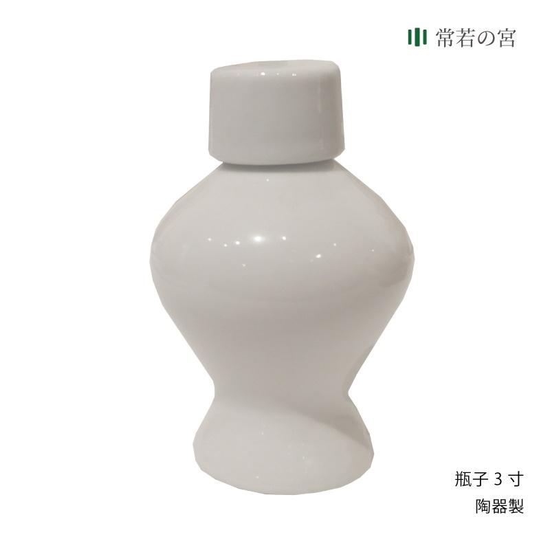 海外限定 神棚にお供えする 御神酒を入れる器です 神棚 神具 瓶子 3寸 御神酒 一部予約 お神酒 酒 ふた付き 日本酒 蓋 蓋付き 1本 ふた 陶器