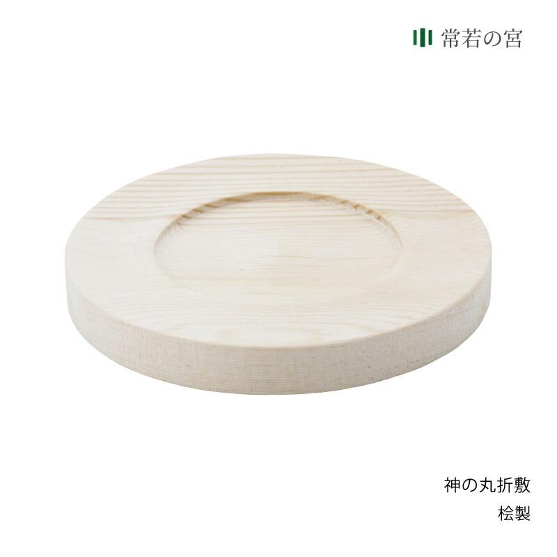 定番 神棚 神具 お供え 神の丸折敷 桧 有名な 米 ひのき 塩