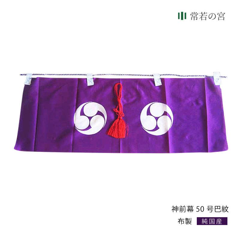 神棚 激安超特価 幕 神前幕 巴紋 巴 売り出し 紫 50号