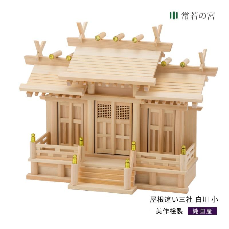 【神棚】 屋根違い三社白川(小)(神棚神具)