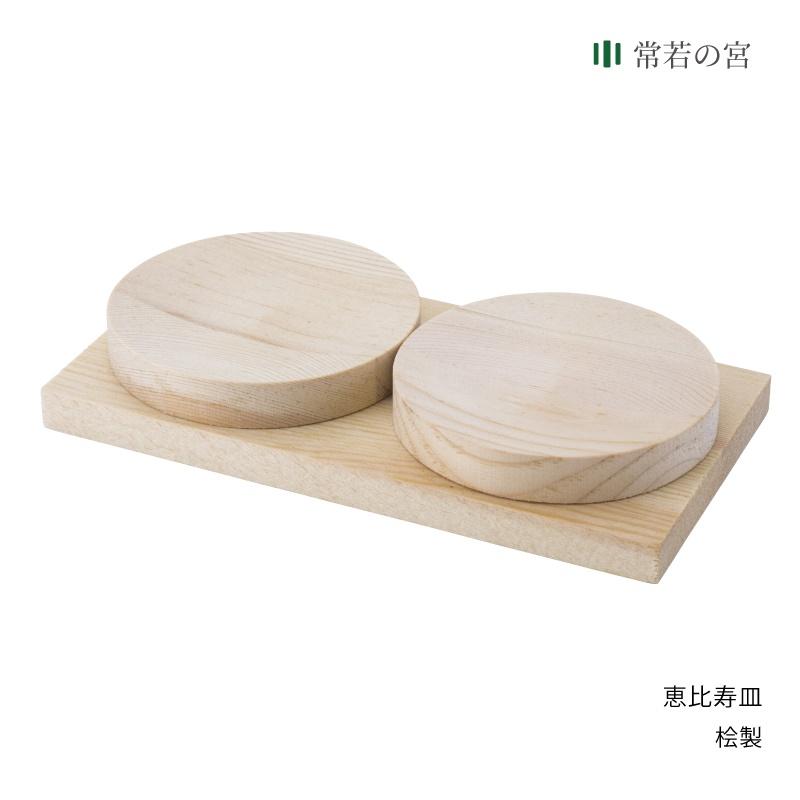 静岡県特有の神具です 無料サンプルOK 恵比寿 皿 恵比寿皿 恵比寿様 桧 高級 ひのき
