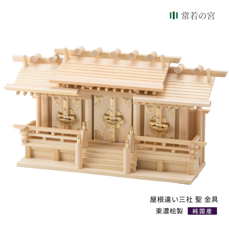 神棚 セット 【屋根違い三社 聖】 東濃桧 東濃ひのき 送料無料