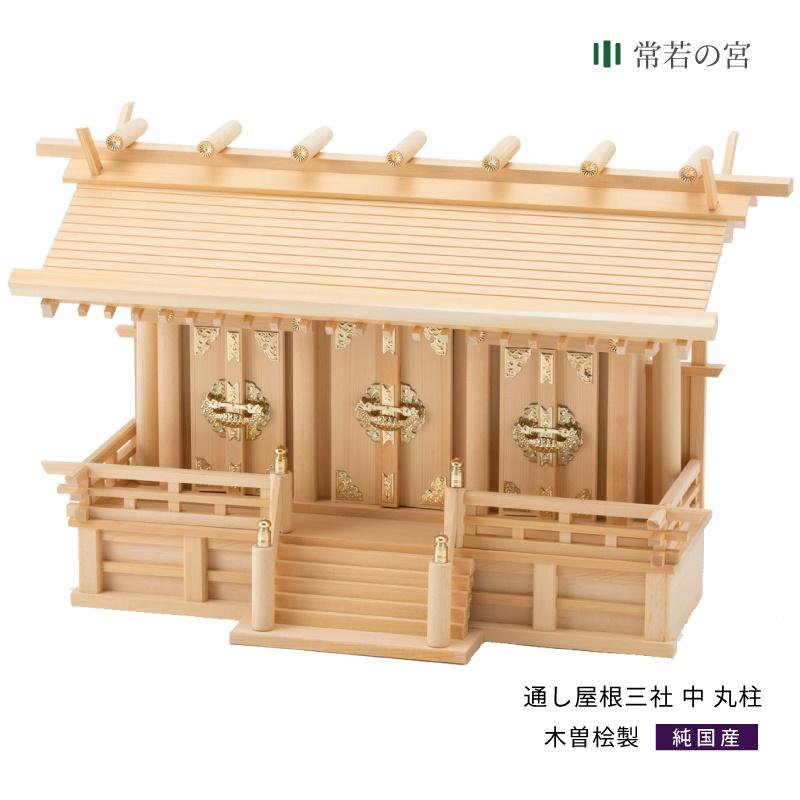 【 神棚 】格子扉三社 丸柱付き