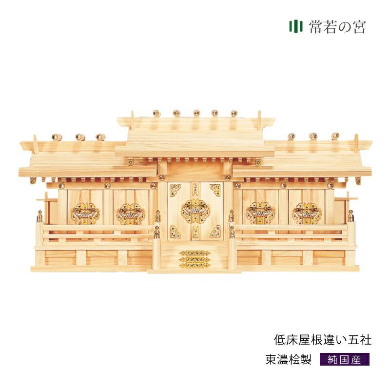 【神棚・神具】高級ひのき使用 低床屋根違い五社 送料無料
