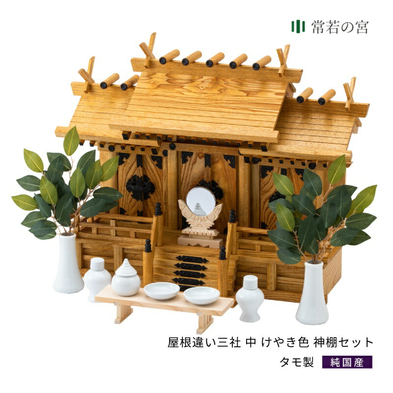 神棚 屋根違い三社 けやき色(中)神棚セット【送料無料】