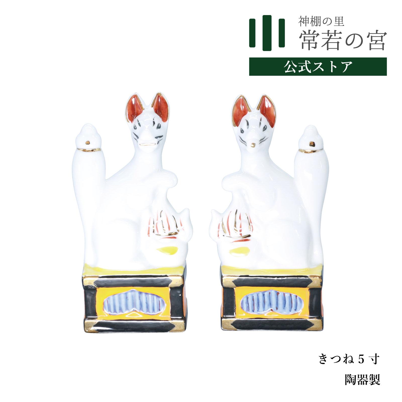 新品■送料無料■ 稲荷 別倉庫からの配送 神具 きつね お稲荷さん 狐 5寸