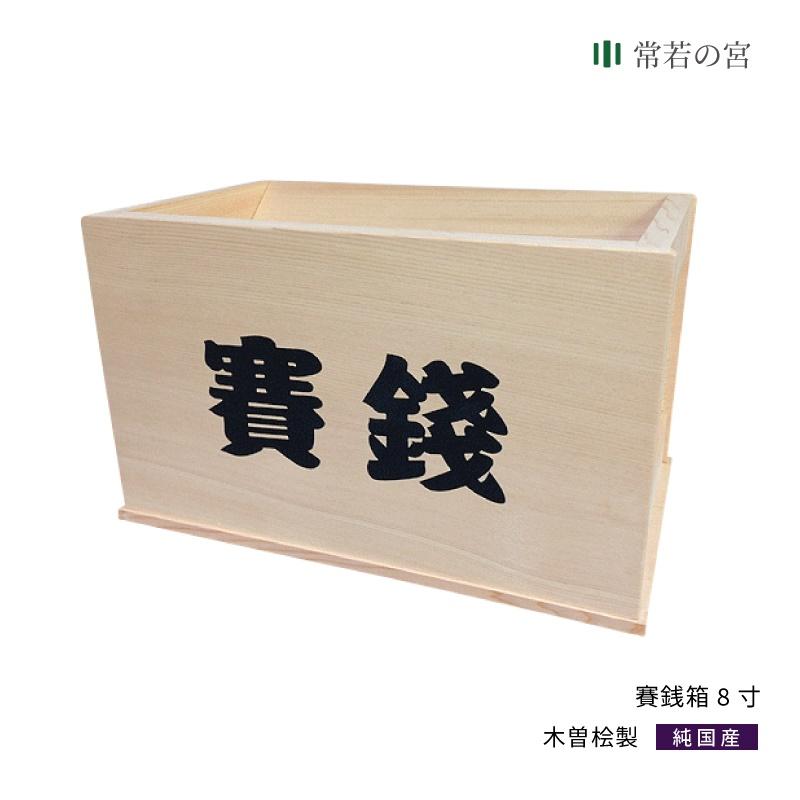 木曽桧 賽銭箱8寸