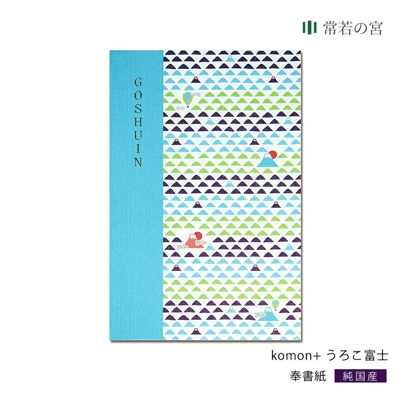 御朱印帳 komon+ うろこ富士 かわいい朱印帳 蛇腹式