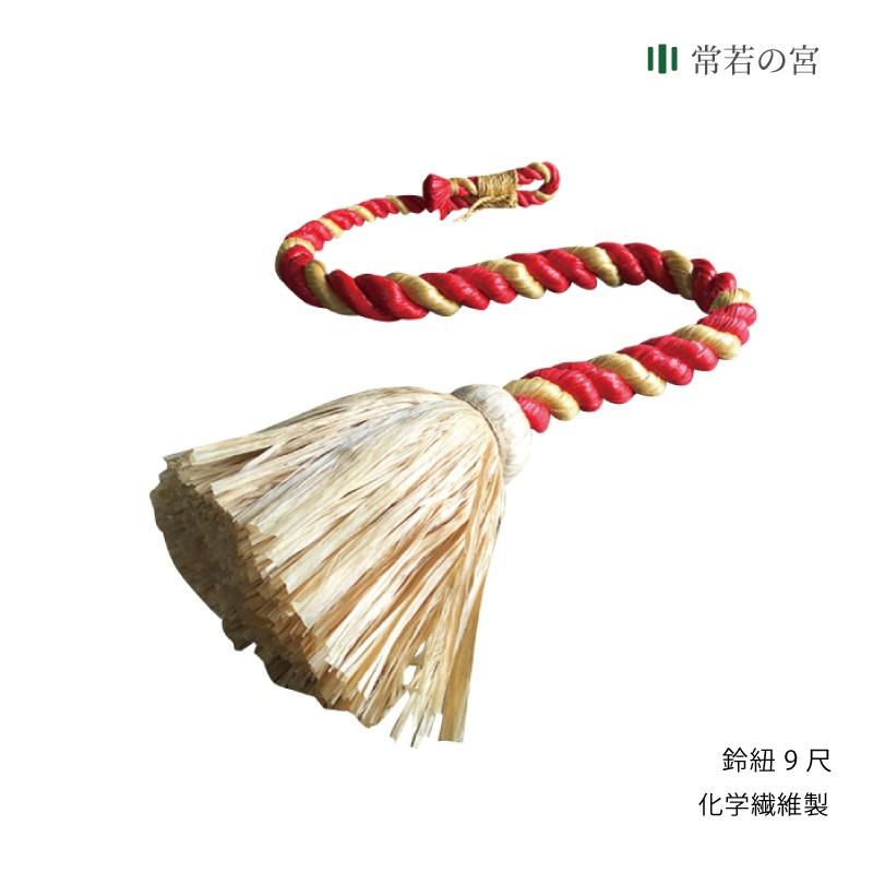 風雨に強い化繊製 神社様の鈴緒です 神社 在庫処分 鈴紐 化繊 9尺 鈴緒 美品 紅白