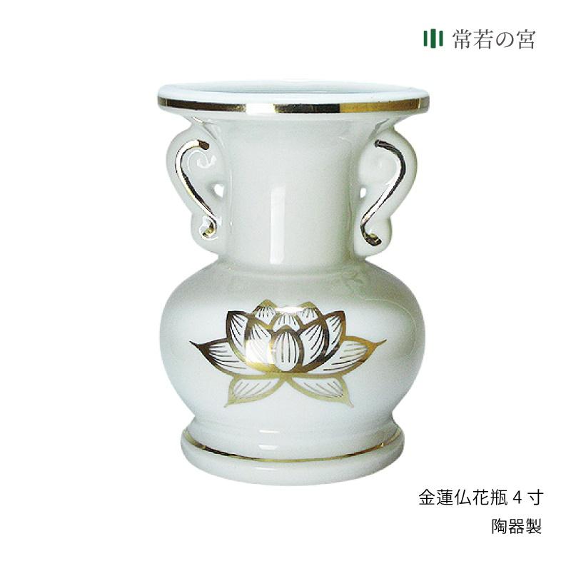 ギフ_包装 金蓮模様 仏具 定番キャンバス 金蓮 4寸 仏花瓶
